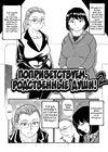 Kinshin-san irassha! - Глава 2