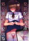 Josou Haishinsha Ryoujoku ~Shojo Soushitsu Nama Haishin~