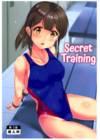 Секретная тренировка